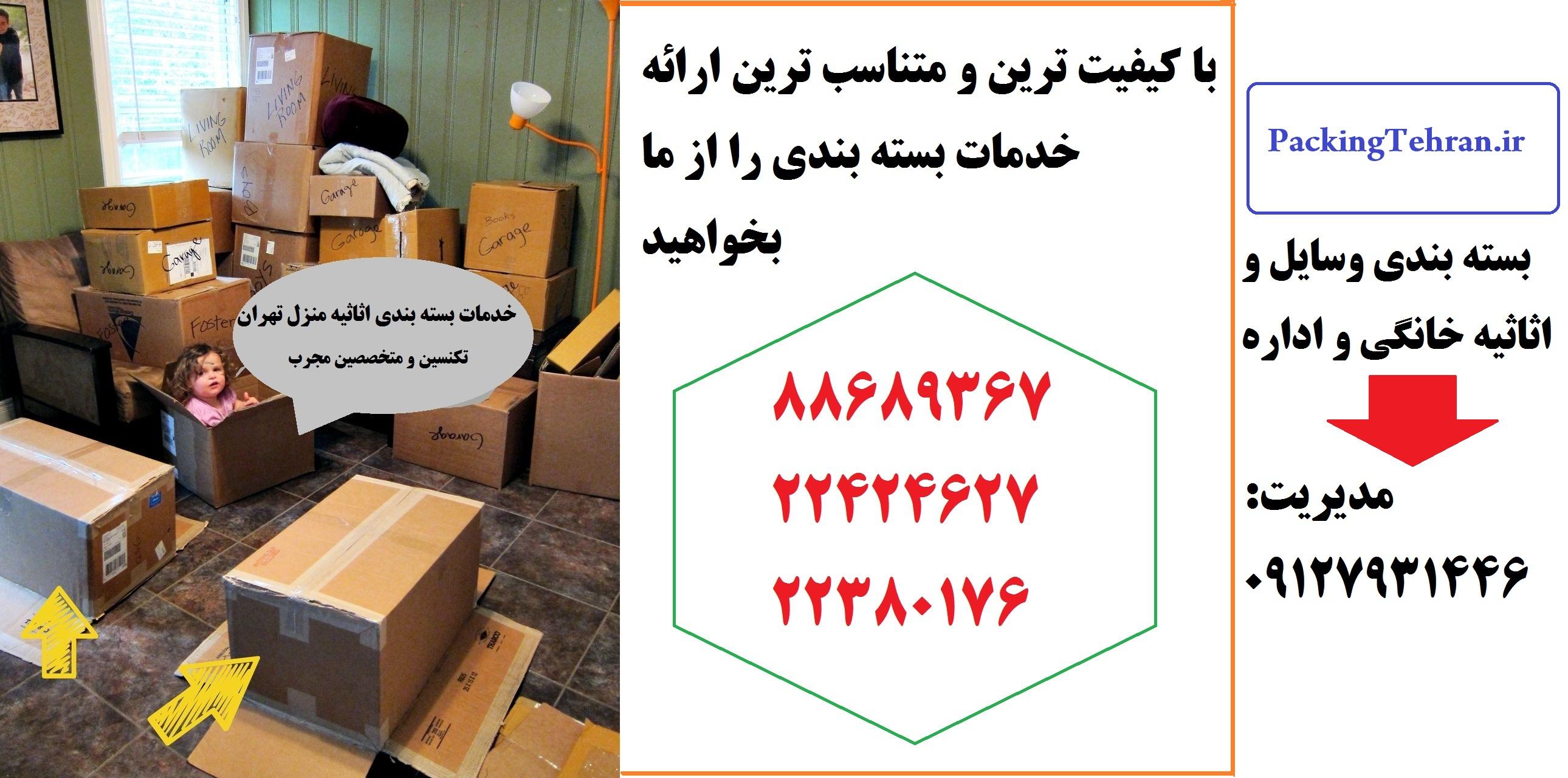 بسته بندی اثاثیه منزل تهران،88689367 بسته بندی اثاثیه منزل تهران