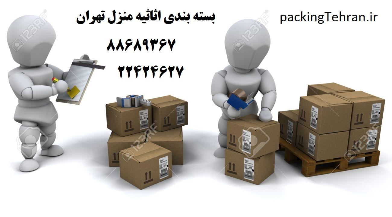 بسته بندی اثاثیه خانگی