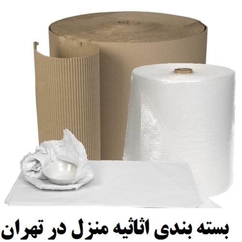 بسته بندی اثاثیه برای اثاث کشی